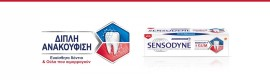 Sensodyne Sensitivity & Gum 75ml